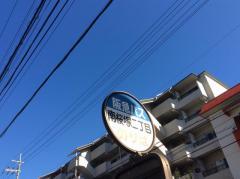 「南桜塚二丁目」バス停留所
