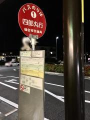 「南仙台駅東口」バス停留所