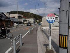 「大堂津」バス停留所