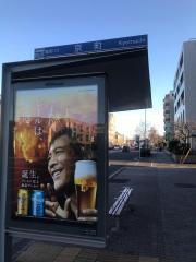 「京町」バス停留所