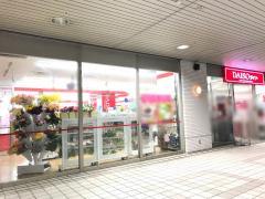 ザ・ダイソー APT横須賀店
