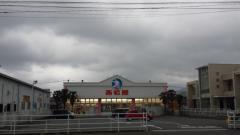 西松屋 古国府店