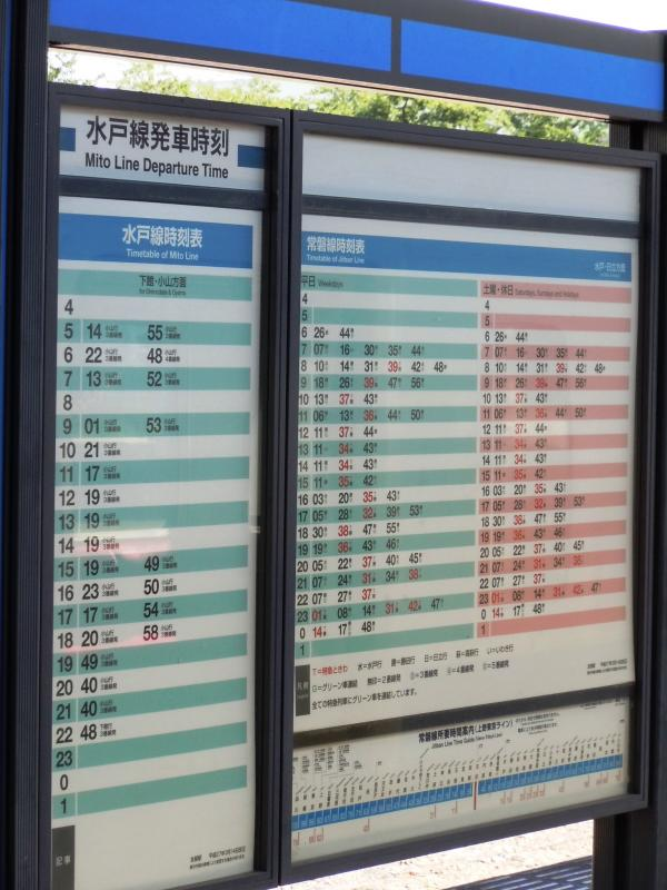 駅 時刻 表 友部