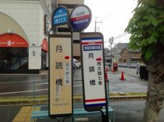 「月読橋」バス停留所