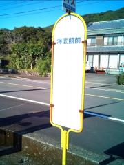 「海底館前」バス停留所