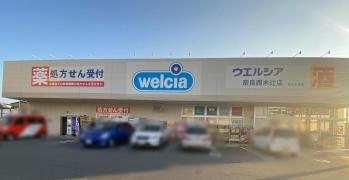 ウエルシア 奈良西木辻店