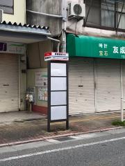「嘉穂劇場入口」バス停留所