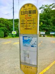 「日向薬師」バス停留所