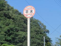 「平木」バス停留所