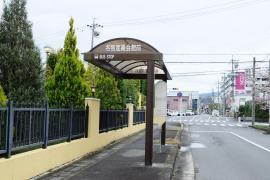 「名張産業会館」バス停留所