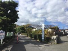 別府翔青高校