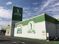 ゴルフ5 広島八木店