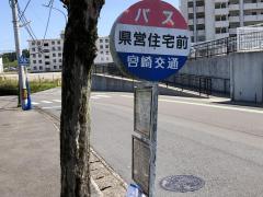 「県営住宅前(宮崎市)」バス停留所