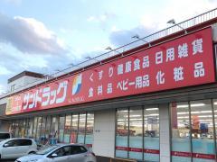 サンドラッグ 伊勢崎境店