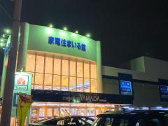 ヤマダ電機 家電住まいる館YAMADA京都伏見店