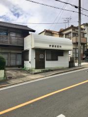 伊藤獣医科医院