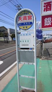 「天満宮」バス停留所
