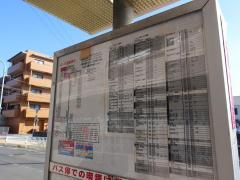 「石丸三丁目」バス停留所