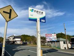 「岩井」バス停留所