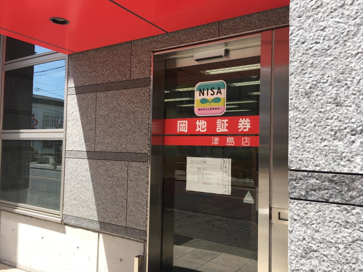 岡地証券株式会社津島店