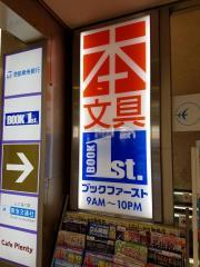 ブックファースト 宝塚店