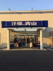 洋服の青山 大分大道店