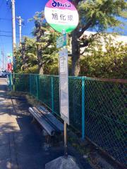 「旭化成」バス停留所
