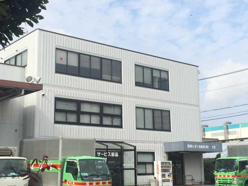 関東いすゞ自動車大宮サービスセンターセンター事務所