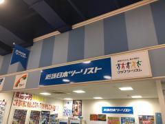 近畿日本ツーリスト アピタ福井大和田営業所