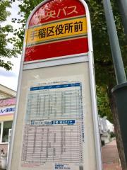 「手稲区役所」バス停留所