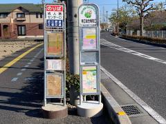 「成人病センター口」バス停留所