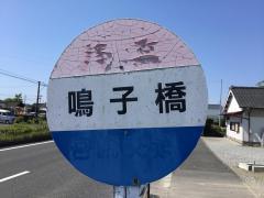 「鳴子橋」バス停留所