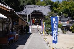 延命寺(第54番札所)