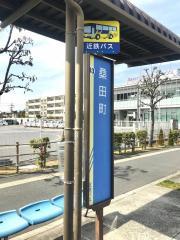 「桑田町」バス停留所