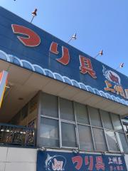 上州屋 茅ヶ崎店