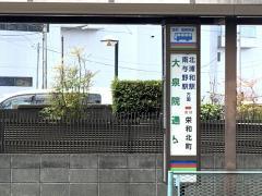 「大泉院通り」バス停留所