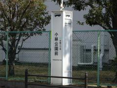 「小林公園前」バス停留所