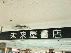 未来屋書店 塚口店