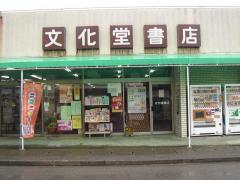 文化堂書店