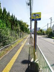 「志紀西」バス停留所