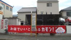 「矢賀新町二丁目」バス停留所