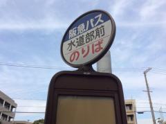 「水道部前」バス停留所