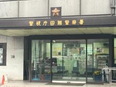 田無警察署
