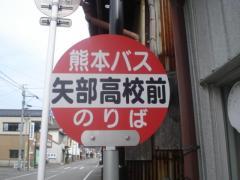「矢部高校前」バス停留所