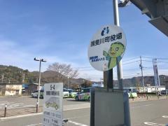 「揖斐川町役場」バス停留所