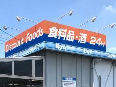 ビッグ・エー 春日部栄町店