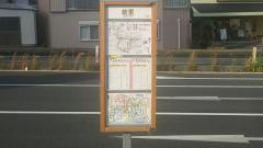「前里」バス停留所