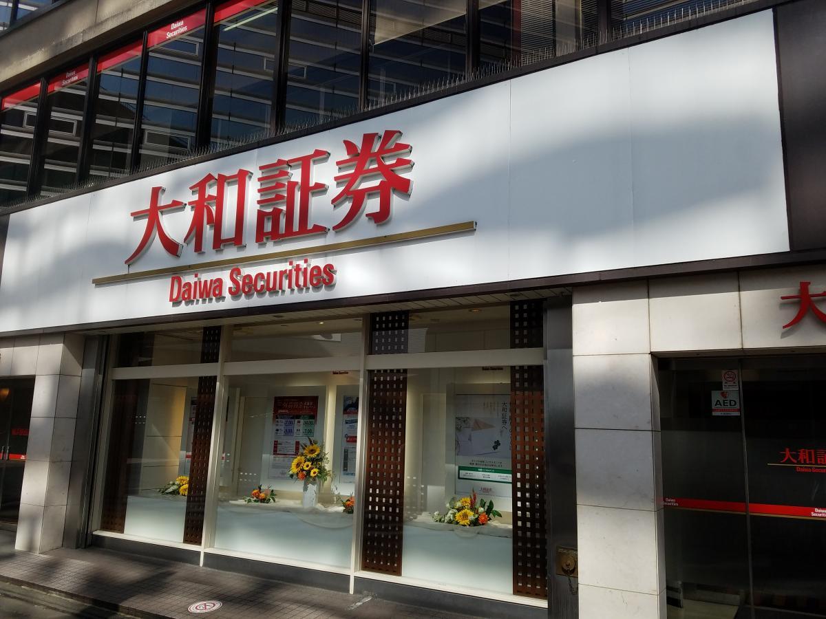 大和証券横浜駅西口支店