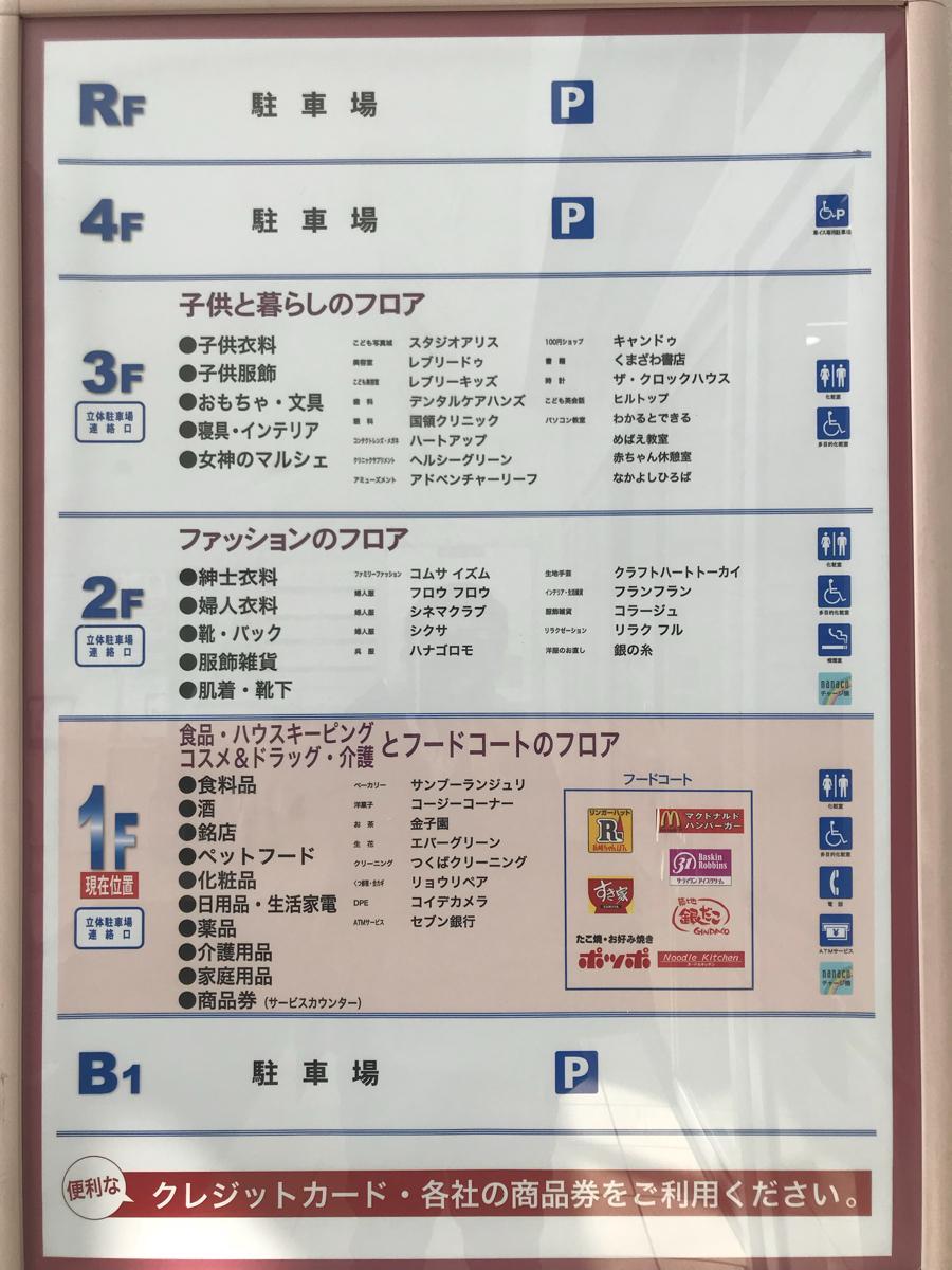 イトーヨーカドー 国領店(調布市)の投稿写真一覧【ホーム ...