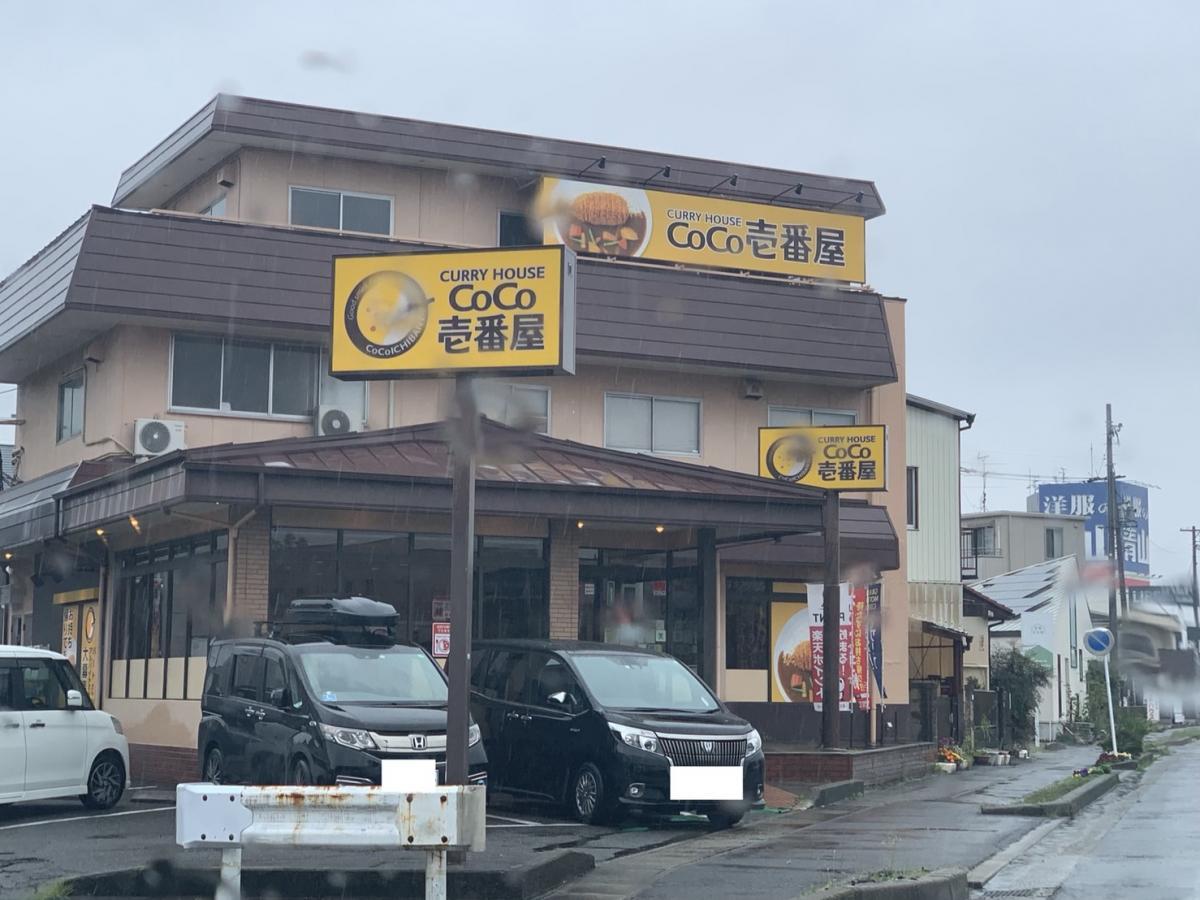 CoCo壱番屋 一宮佐千原店